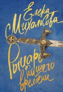 «Рыцарь нашего времени» Елена Михалкова