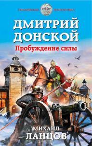 «Дмитрий Донской. Пробуждение силы» Михаил Ланцов