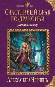 «Счастливый брак по-драконьи. Догнать мечту» Александра Черчень