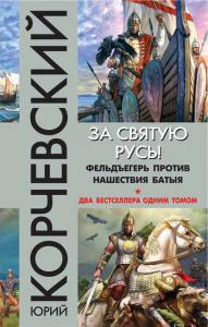 «За святую Русь! Фельдъегерь против нашествия Батыя (сборник)» Юрий Корчевский