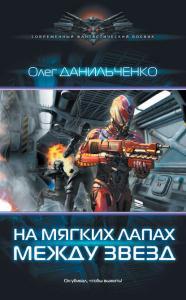 «На мягких лапах между звезд» Олег Данильченко