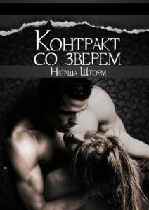 «Контракт со зверем» Наташа Шторм