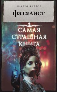 «Фаталист» Виктор Глебов