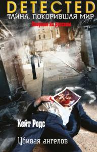 «Убивая ангелов» Кейт Родс