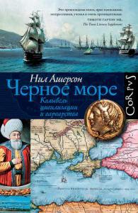 «Черное море. Колыбель цивилизации и варварства» Нил Ашерсон
