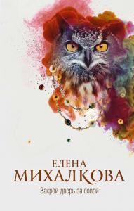 «Закрой дверь за совой» Елена Михалкова