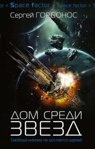 «Дом среди звезд» Сергей Горбонос