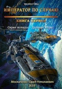 «Далёкие миры. Книга первая. Император по случаю» Юрий Москаленко