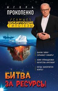 «Битва за ресурсы» Игорь Прокопенко