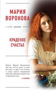 «Краденое счастье» Мария Воронова