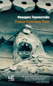 «Улица Красных Зорь (сборник)» Фридрих Горенштейн