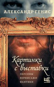 «Картинки с выставки. Персоны, вернисажи, фантики» Александр Генис