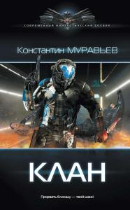 «Клан» Константин Муравьёв