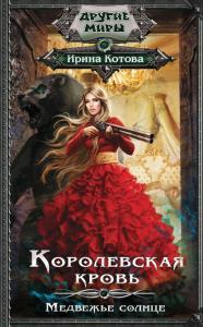 «Королевская кровь. Медвежье солнце» Ирина Котова