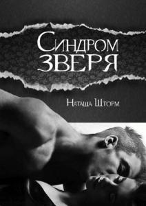 «Синдром зверя» Наташа Шторм