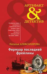 «Фермуар последней фрейлины» Наталья Александрова