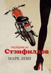 «Последняя из Стэнфилдов» Марк Леви