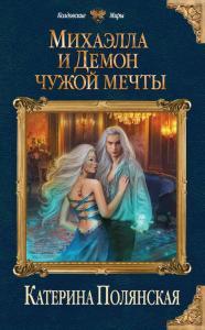 «Михаэлла и Демон чужой мечты» Катерина Полянская