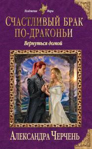 «Счастливый брак по-драконьи. Вернуться домой» Александра Черчень
