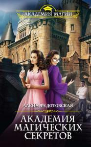 «Академия магических секретов» Алена Федотовская