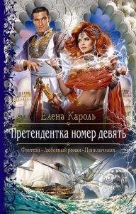 «Претендентка номер девять» Елена Кароль