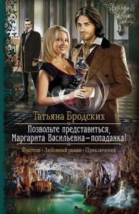 «Позвольте представиться, Маргарита Васильевна – попаданка!» Татьяна Бродских