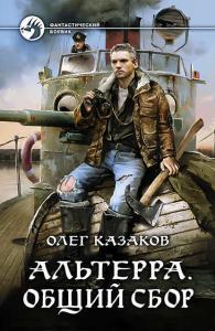 «Альтерра. Общий сбор» Олег Казаков