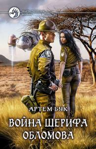 «Война шерифа Обломова» Артем Бук