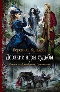 «Дерзкие игры судьбы» Вероника Крымова
