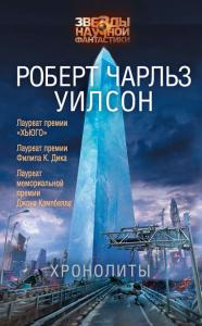 «Хронолиты» Роберт Чарлз Уилсон