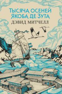 «Тысяча осеней Якоба де Зута» Дэвид Митчелл