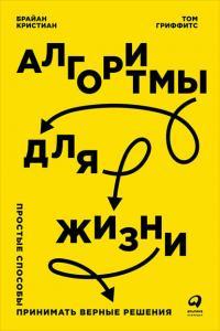 «Алгоритмы для жизни: Простые способы принимать верные решения» Том Гриффитс, Брайан Кристиан
