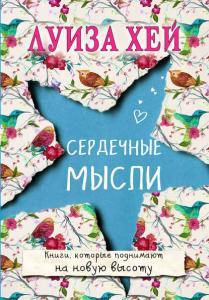 «Сердечные мысли (сборник)» Луиза Хей