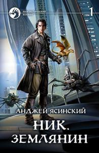 «Ник. Землянин. Том 1» Анджей Ясинский