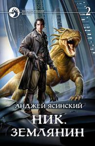«Ник. Землянин. Том 2» Анджей Ясинский
