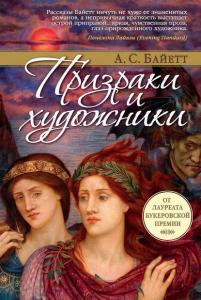 «Призраки и художники (сборник)» Антония Байетт