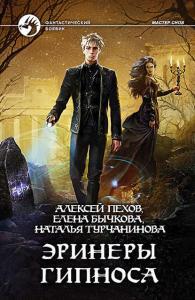 «Эринеры Гипноса» Алексей Пехов