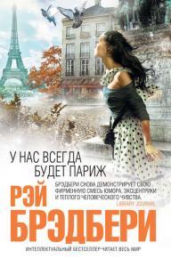 «У нас всегда будет Париж (сборник)» Рэй Брэдбери