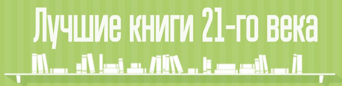 Лучшие книги 21 века