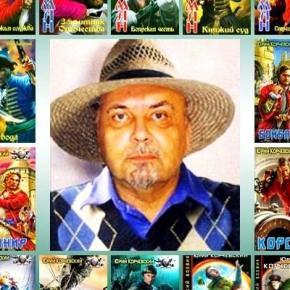 Юрий Григорьевич Корчевский фото автора