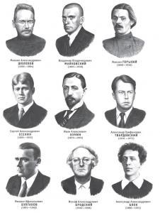 Писатели 20 века