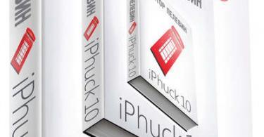 «iPhuck 10» Виктор Пелевин