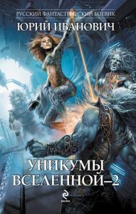 «Уникумы Вселенной – 2» Юрий Иванович
