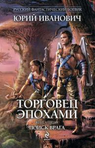 «Поиск врага» Юрий Иванович