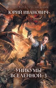 «Уникумы Вселенной – 3» Юрий Иванович