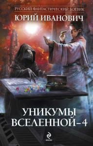 «Уникумы Вселенной – 4» Юрий Иванович