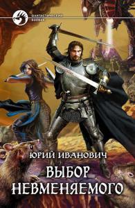 «Выбор Невменяемого» Юрий Иванович