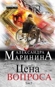 «Цена вопроса. Том 2» Александра Маринина