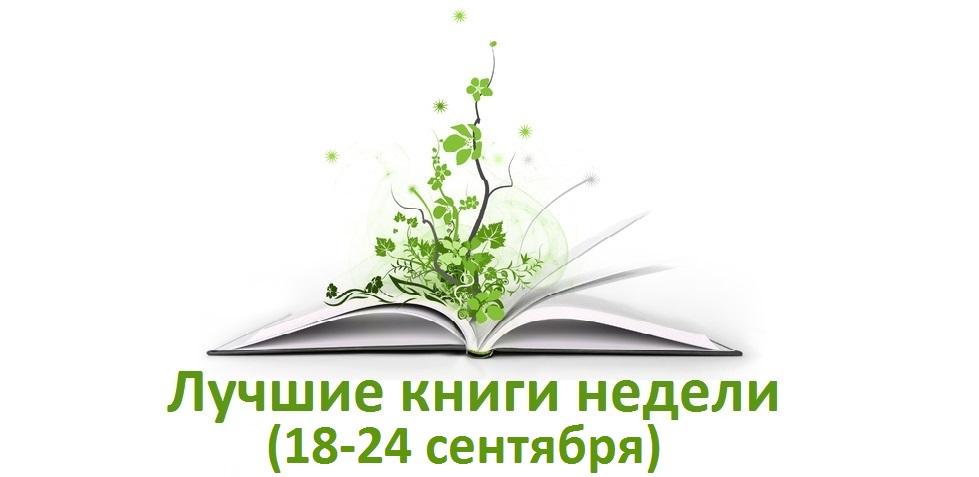 Лучшие книги недели (18-24 сентября)