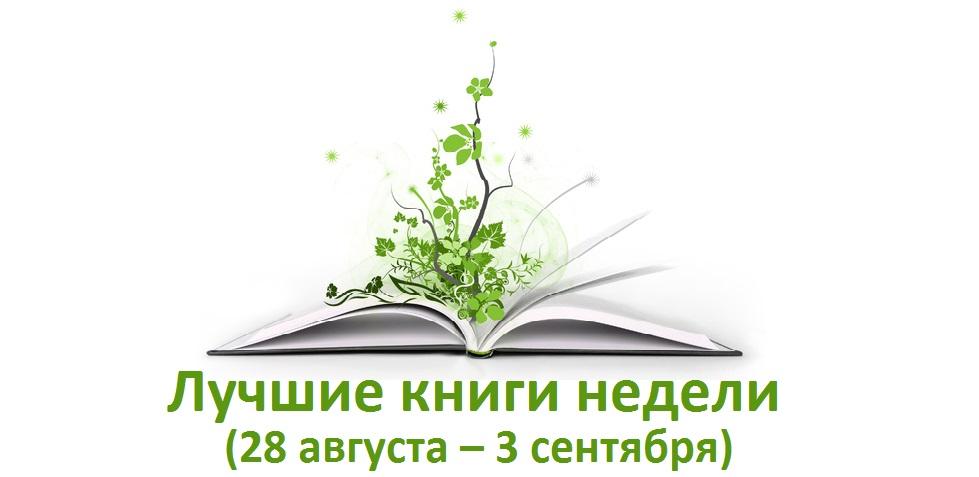 лучшие книги недели 28 августа – 3 сентября